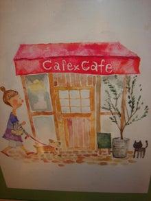 $日々のCafe×Cafe
