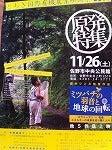 2treecafe   東日本大震災 被災地復興ACTION
