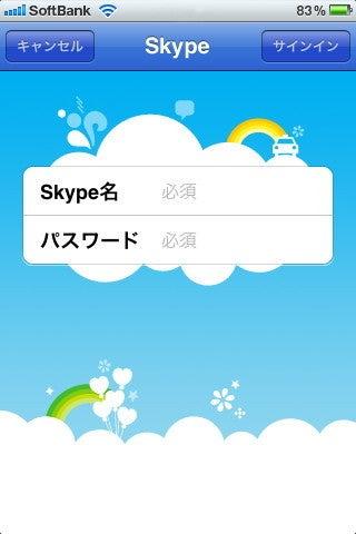 PARANOIA TRAINの日々-「LINE」「Viber」「Skype」「WowTalk」の無料通話アプリに関して
