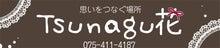 $Tsunagu 花