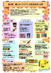 自家製パンが食べ放題のモーニングバイキング!!喫茶 ほくぶ停-hawaiian bunkasai.JPG