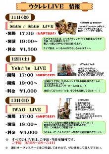 自家製パンが食べ放題のモーニングバイキング!!喫茶 ほくぶ停-hawaiian bunkasai ukulele live.JPG