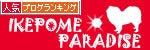 ★イケポメパラダイス★-ランキングバナー