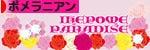 ★イケポメパラダイス★-ブログ村バナー
