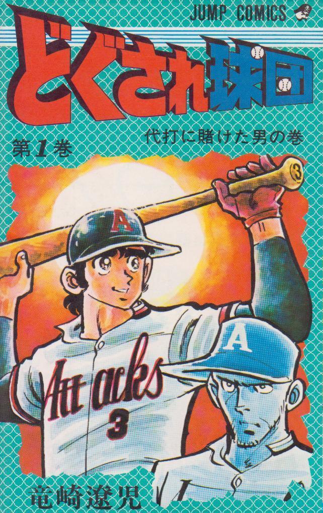 むかしの野球漫画・・・。この記事はアメンバーさん限定です。