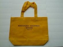峯ヶ岡八幡神社のブログ