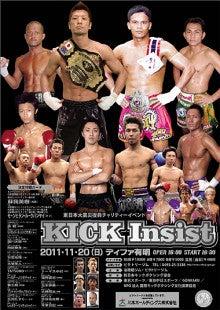 新日本キックボクシング協会-kick insist