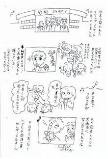 ぺきんのほほん日記-smap