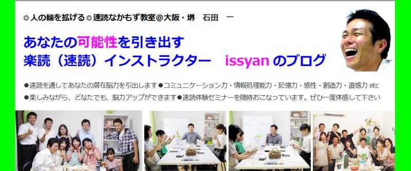 ★あなたの可能性を引出す★楽読(速読)インストラクター issyanのブログ