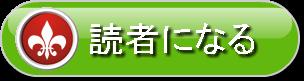 木下裕司アメブロ読者登録