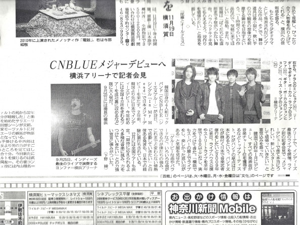 CNBLUE図鑑