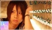 七星ハル☆のブログ-ハルバナー2