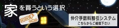 ココチいい大阪の住まい探しブログ*****  ココチ不動産売買情報blog(マンション・戸建・土地・収益)