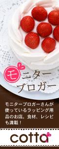 大変!!この料理簡単すぎかも... ☆★ 3STEP COOKING ★☆-cottaバナー大