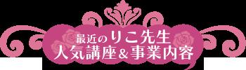 $☆浦安でのマタニティマッサージは、りこママへ☆☆子育てと格闘中のブログ☆