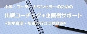 出版コンサルティング|スカイプのコーチングで出版企画書をサポート!