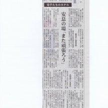 産経新聞の記事になり…