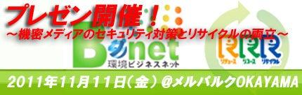 さんらいとの冒険(晃立工業オフィシャルブログ)-B-net2011