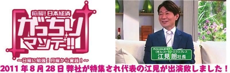 $島田雄一郎@レストラン・エクスプレスで働く広報担当ブログ