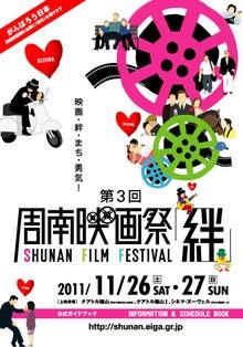 周南映画祭実行委員会のブログ