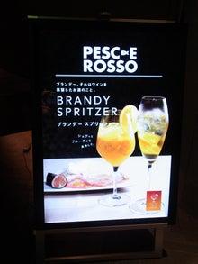 美味しいお店探し旅 -関西中心にいろいろ--ペシェロッソ