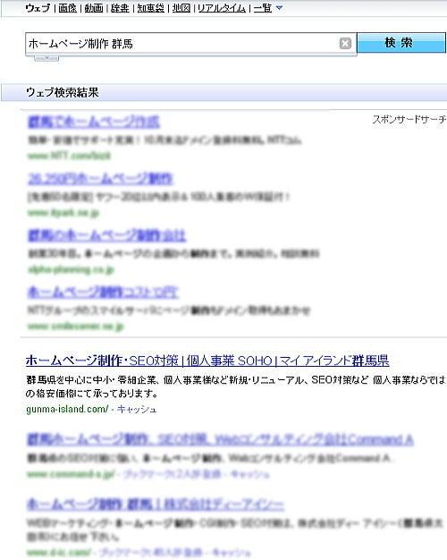 $アメブロでYahoo Google 検索エンジンへの上位表示対策屋-群馬上位表示対策