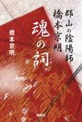 橋本京明オフィシャルブログ「~言葉の花束~」Powered by Ameba-魂の詞