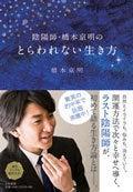 橋本京明オフィシャルブログ「~言葉の花束~」Powered by Ameba-120とらわれない生き方