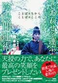 橋本京明オフィシャルブログ「~言葉の花束~」Powered by Ameba-120陰陽開運術