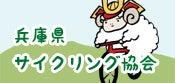 兵庫県サイクリング協会