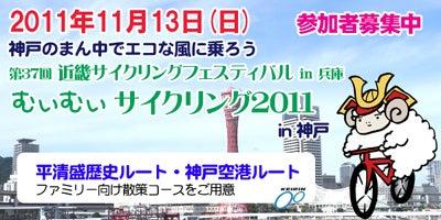 兵庫県サイクリング協会-むぃむぃサイクリング2011 in 神戸