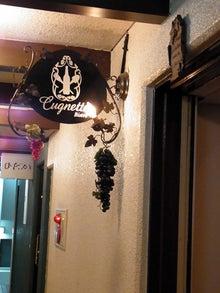 美味しいお店探し旅 -関西中心にいろいろ--Bistro Cugneビストロ キュニエット