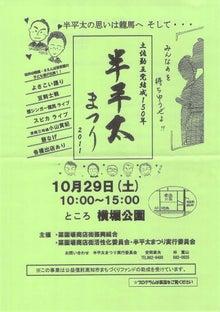 $歴シンガー龍民の レキSing!Sing!Sing