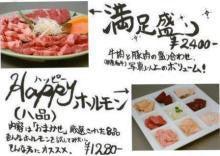 山形県鶴岡市 炭火焼肉 庄内ホルモン鶴岡店 ~日本一元気なホルモン屋を目指します