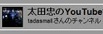 太田忠の縦横無尽-banar