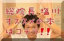 大阪市旭区千林 地域一番を目指す、 しおかわ鍼灸整骨院千林のスタッフブログ 「すべては患者さまの笑顔の為に!!」-しおかわオススメバナー