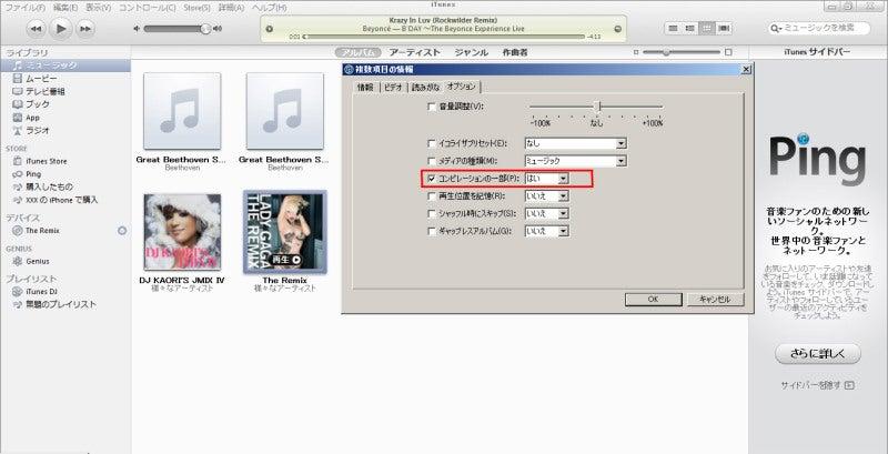 『ぱそにーと』のカラーミーカスタマイズ-iTunes アルバムを1つにまとめる