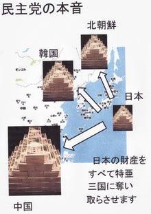 $日本人の進路-特亜に貢ぐ民主党