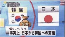$日本人の進路-韓国支援01