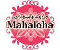 【大阪心斎橋】美容整体×ピラティス・隠れ家サロン~ハンドタッチヒーリング~「Mahaloha」