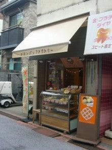 大岡山タウン情報-メロンパンファクトリー大岡山店