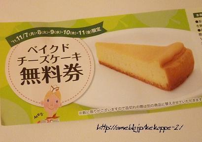 なんでんかんでん-【チーズケーキの誘惑。】
