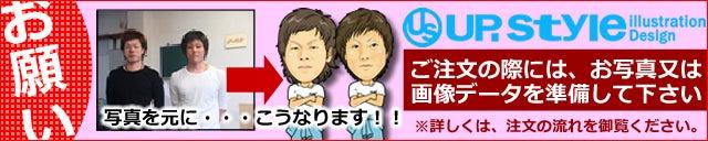 $UP-Style座長の奮闘記