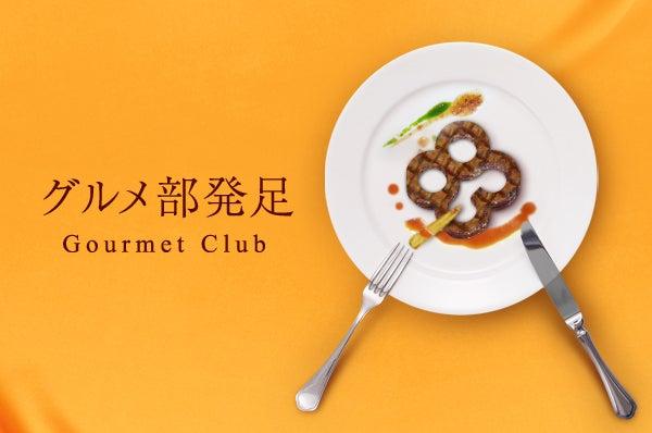 83会ブログ-グルメ部スタート