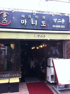韓国料理研究家・ほんだともみのコリアンワールド-新大久保 マニト