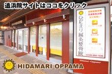 いとひろのブログ-oppam