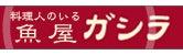 渋谷道玄坂上料理人のいる魚屋ガシラ