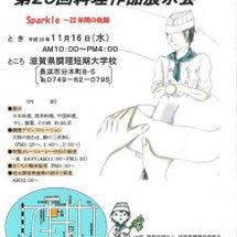 第20回【料理作品展…