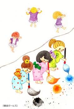 四国中央市@書道ガールズポストカード|絵描きSEIKOの日記