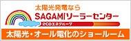 $SAGAMI ソーラーセンター